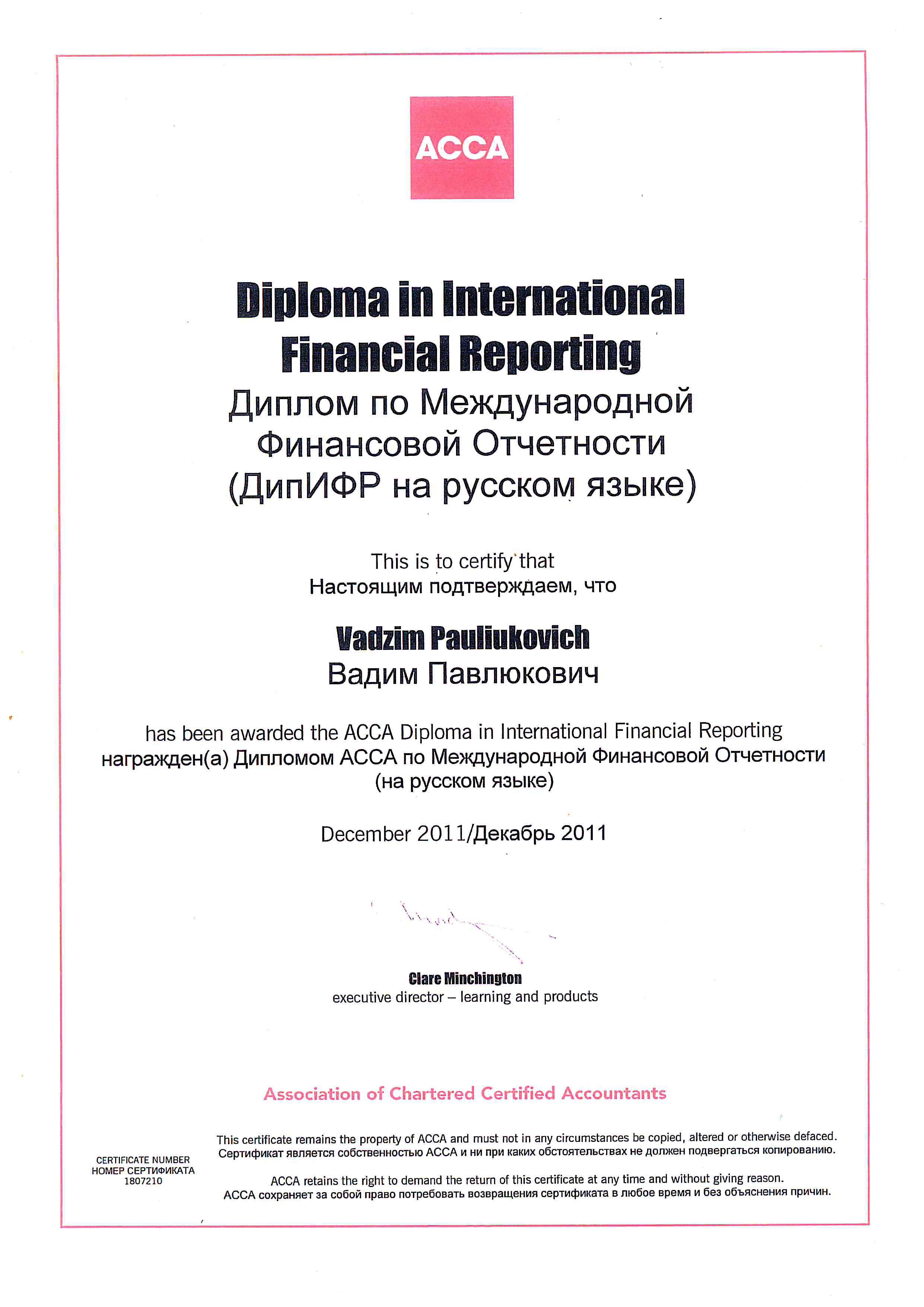 Павлюкович Вадим Диплом по Международной Финансовой Отчётности Вадим Павлюкович