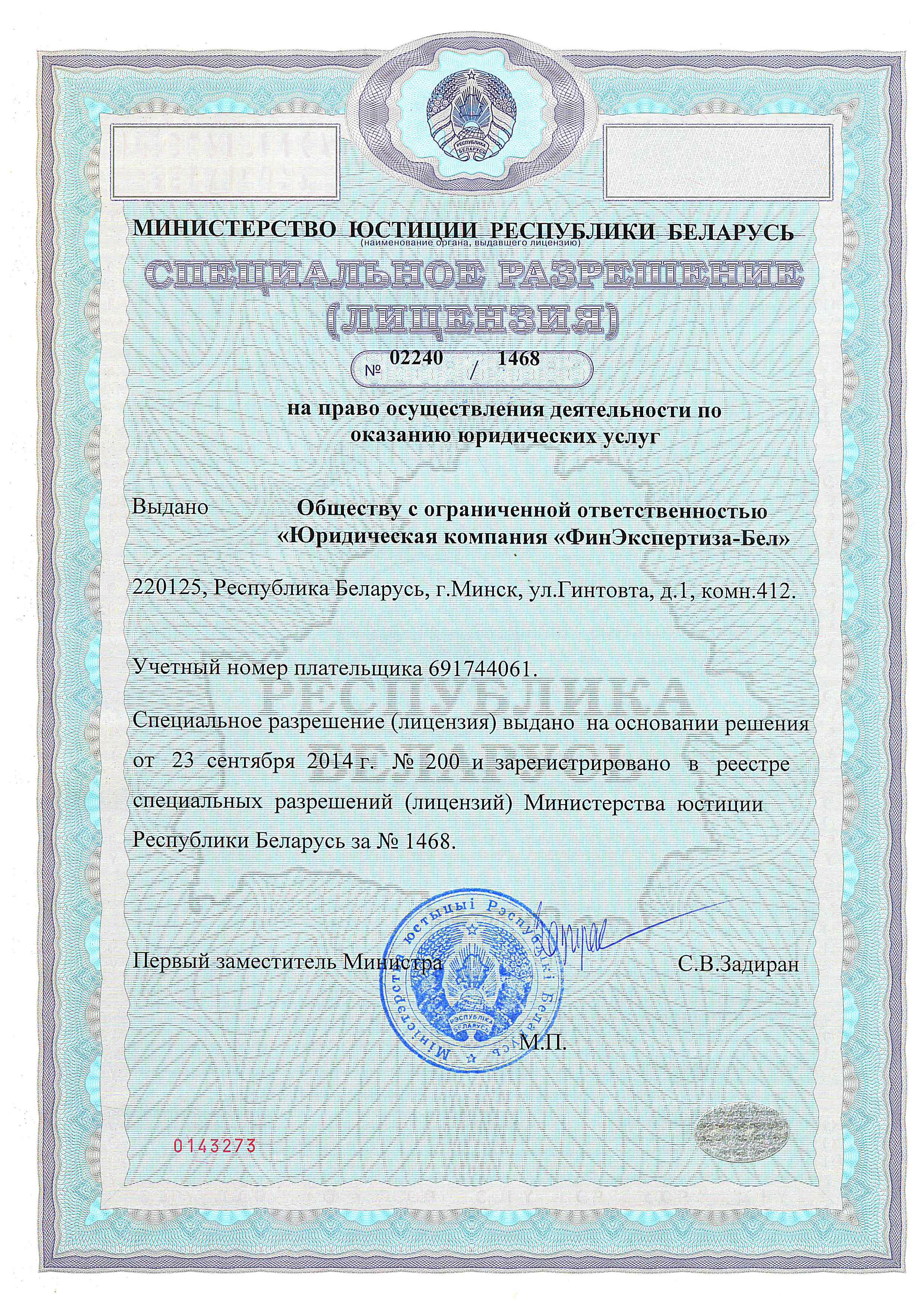 Регистрация ооо по оказанию юридических услуг фнс сведения о регистрации ип